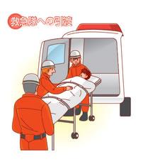 救急隊への引渡